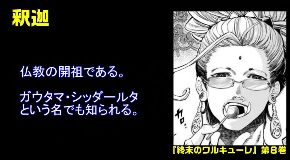 終末のワルキューレ/釈迦