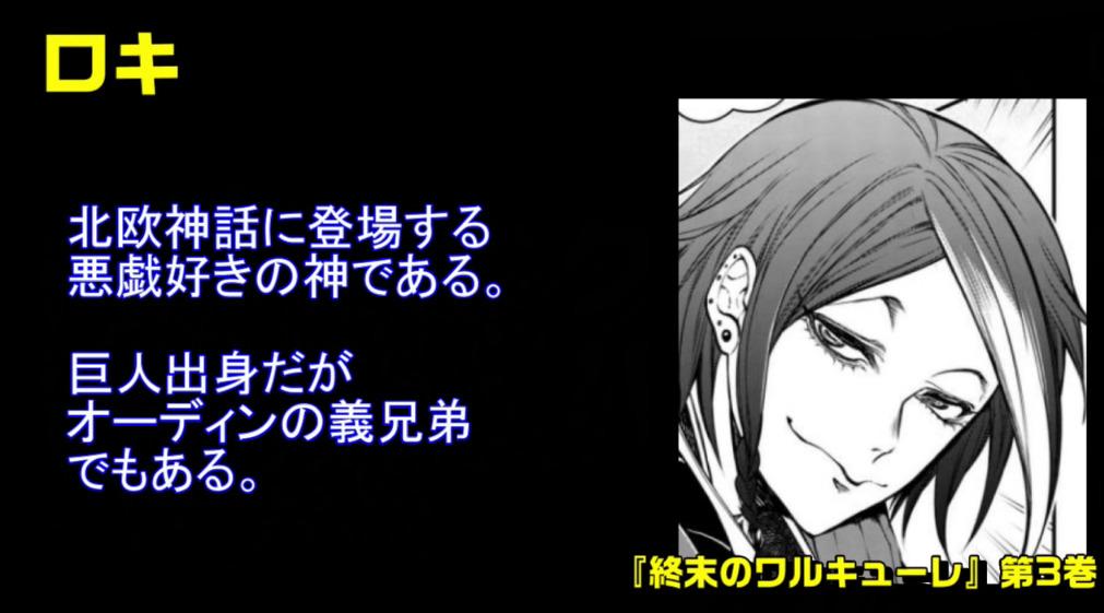 終末のワルキューレ/ロキ
