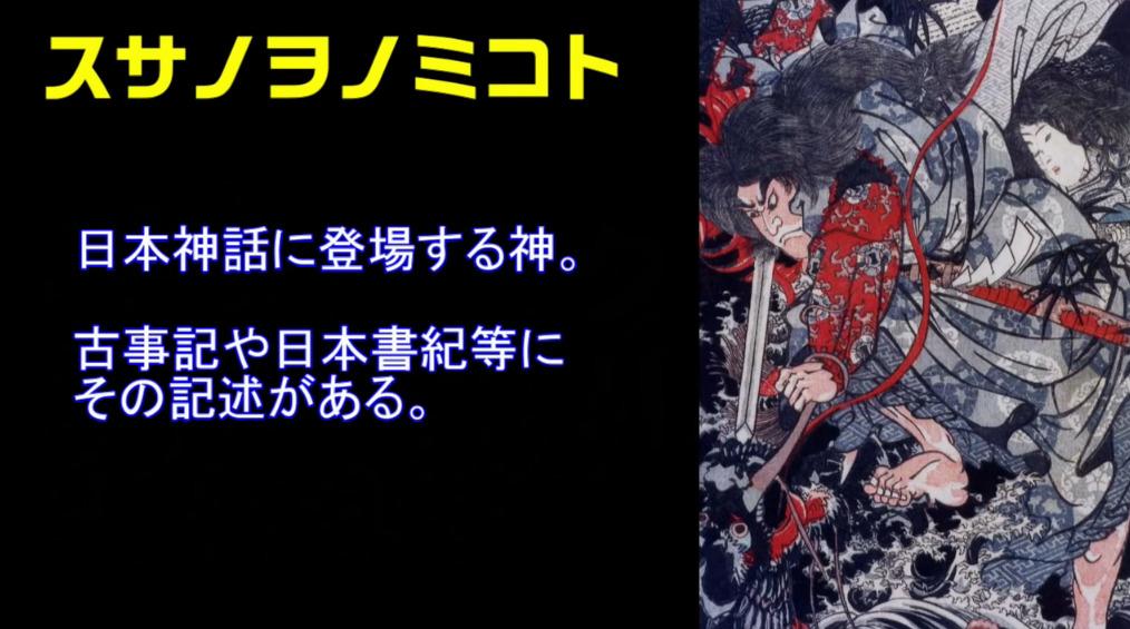 終末のワルキューレ/シサノヲノミコト