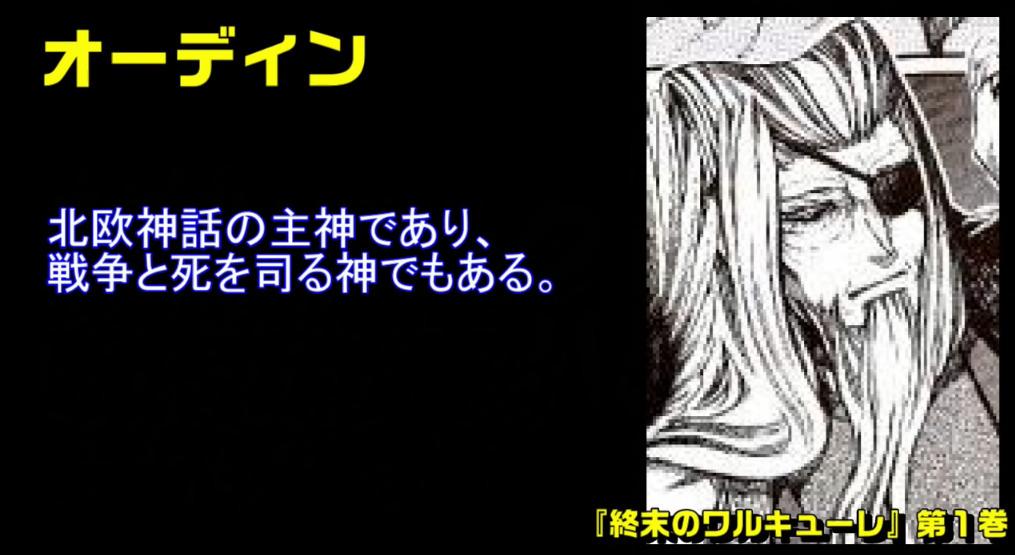 終末のワルキューレ/オーディン