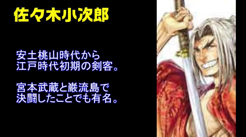 終末のワルキューレ/佐々木小次郎