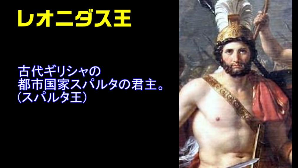 終末のワルキューレ/レオニダス王