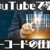 教育系YouTuberから学ぶバーコードの仕組み