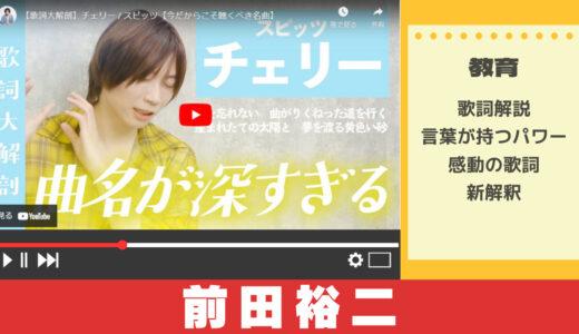 前田裕二のいとを歌詞CHから学ぶ歌詞の美しさ