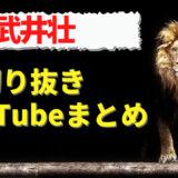 【切り抜き動画】武井壮のYouTube回答まとめ