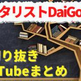 【切り抜き動画】メンタリストDaiGoのYouTube回答まとめ