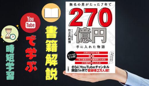 書籍解説YouTuberから学ぶ「無名の男がたった7年で270億円手に入れた物語」