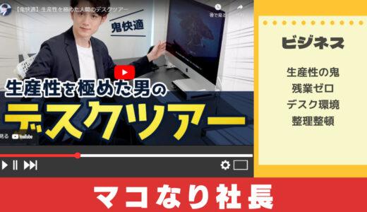 【ビジネス系YouTuber】マコなり社長から学ぶ生産性を極めたデスク環境