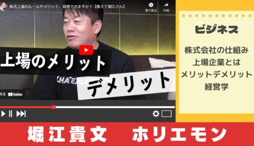 【ビジネス系YouTuber】堀江貴文(ホリエモン)から学ぶ株式上場のメリットデメリット