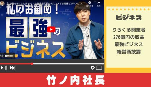 【ビジネス系YouTuber】竹ノ内社長に学ぶ最強ビジネスとは?