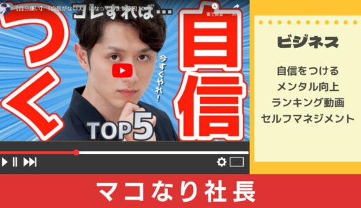 【ビジネス系YouTuber】マコなり社長に学ぶ自信がない人の特徴5選