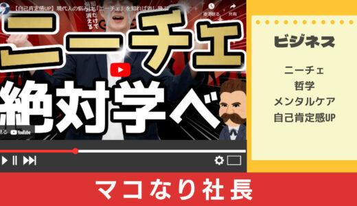 【ビジネス系YouTuber】マコなり社長に学ぶ哲学者ニーチェの思想