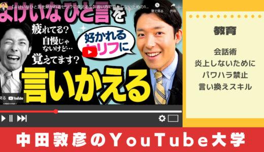 中田敦彦のYouTube大学から学ぶ「言い方で損をしないための11選」【要約】