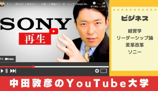 中田敦彦のYouTube大学から学ぶ平井一夫SONY変革の歴史